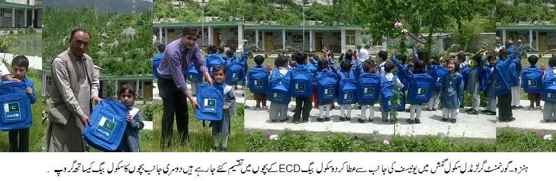 ہنزہ: سرکاری سکولوں کو یو نیسف کی جانب سے ECD کِٹ تقسیم