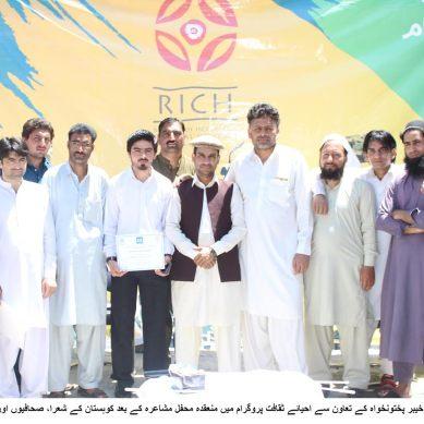 کوہستان میں محکمہ ثقافت کے تعاون سے روایتی جرگے کا انعقاد