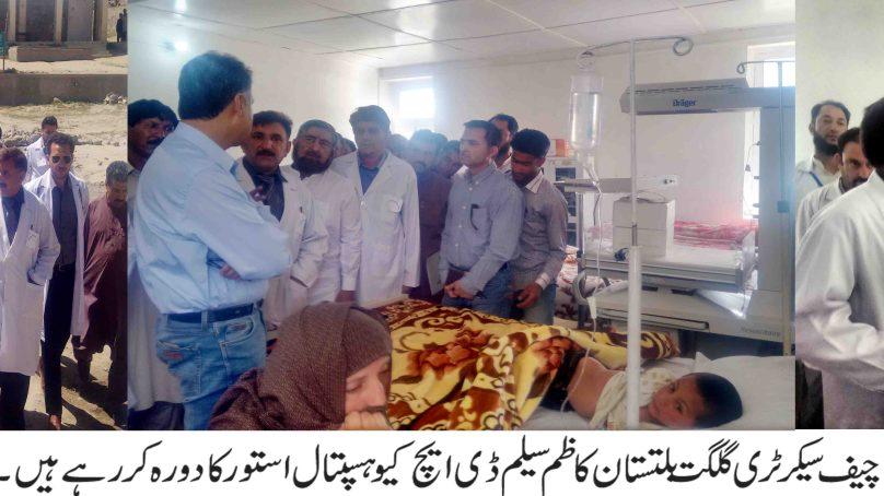 استور: وزیر اعظم پاکستان کے دورے کے حوالے سےچیف سیکرٹری نے راماکادورہ کیا، ڈی ایچ کیو ہسپتال کے حالت پر پریشان