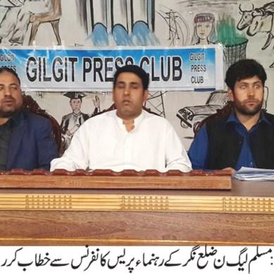 امجد ایڈوکیٹ حق ملکیت اور حق حاکمیت کے نام پر عوام کو بیوقوف بنارہے ہیں، مسلم لیگ ن نگر کے رہنماوں کا پریس کانفرنس سے خطاب