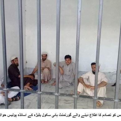 کوہستان پولیس کا کارنامہ، ہائی سکول کے اساتذہ کو حوالات میں بند کردیا