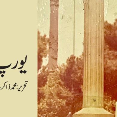 محمد زاکر خان ہنزائی کی یورپ بیتی- آخری قسط