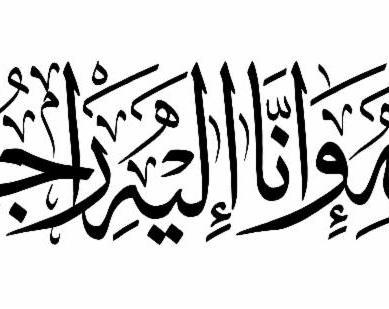 تحریک نفاذفقہ جعفریہ گلگت بلتستان کے سابق صوبائی صدرآغا سید علی موسوی انتقال کر گئے