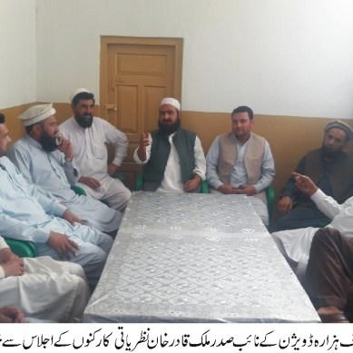 اپر کوہستان سے تعلق رکھنے والے انصافی کارکنان ضلعی صدارت اور جنرل سیکریٹری کی تعیناتی پر ناراض