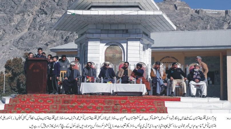 سکردو: یوم آزادی گلگت بلتستان بلتستان بھر میں جوش و جزبے سے منایا گیا