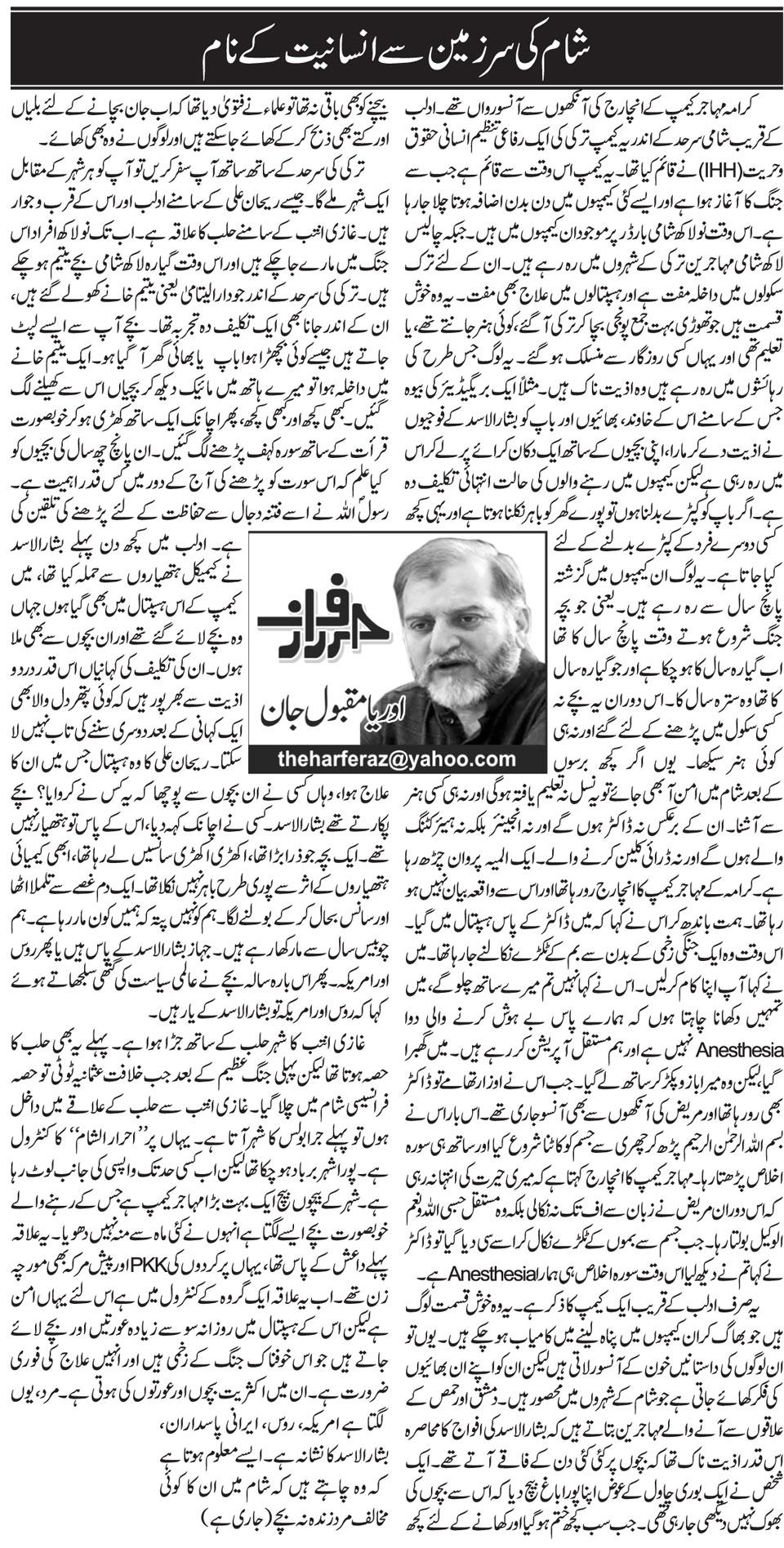 Sham ki Sarzamain say Insaniyat K Naam  Part-1 By Orya Maqbool Jan