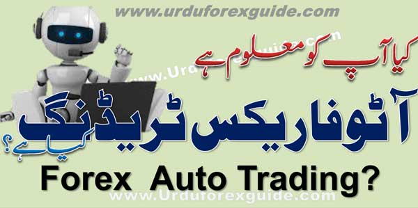 automated-forex-trading-header1