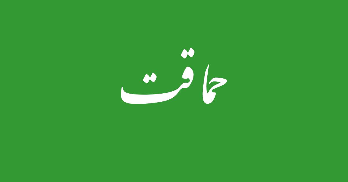 Image result for حماقت