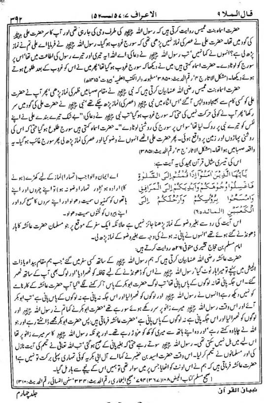 AlAraafAyat15717
