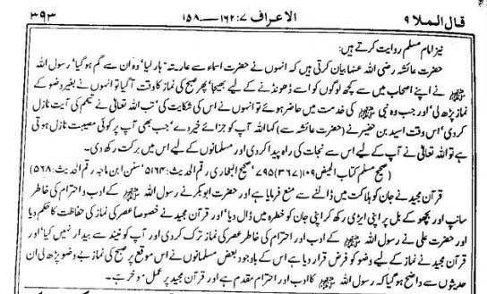 AlAraafAyat15718