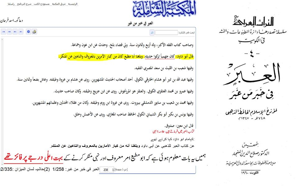ImamAbuMateAlBalkhi04