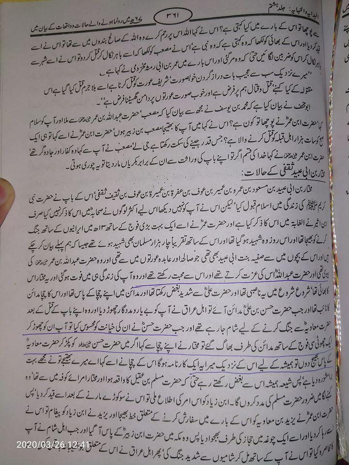 MukhtarSaqfi01