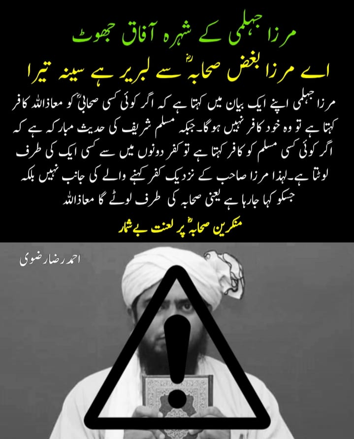 SahabKoKafirKihnaWalaMuslim