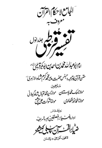 TafseerQurtabiMainPage
