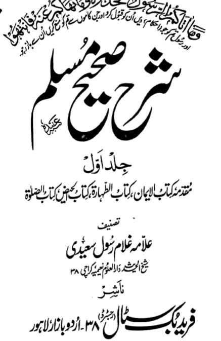 _صحیح_مسلم
