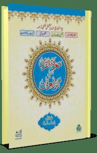 القرآن علیٰ کنز العرفان