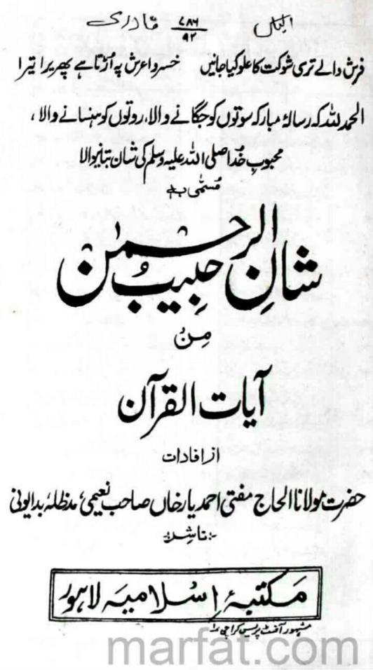 حبیب الرحمٰن