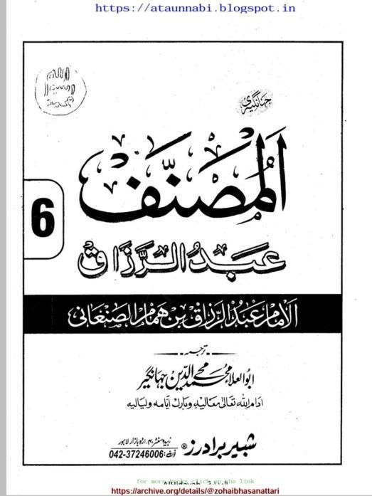 عبد الرزاق