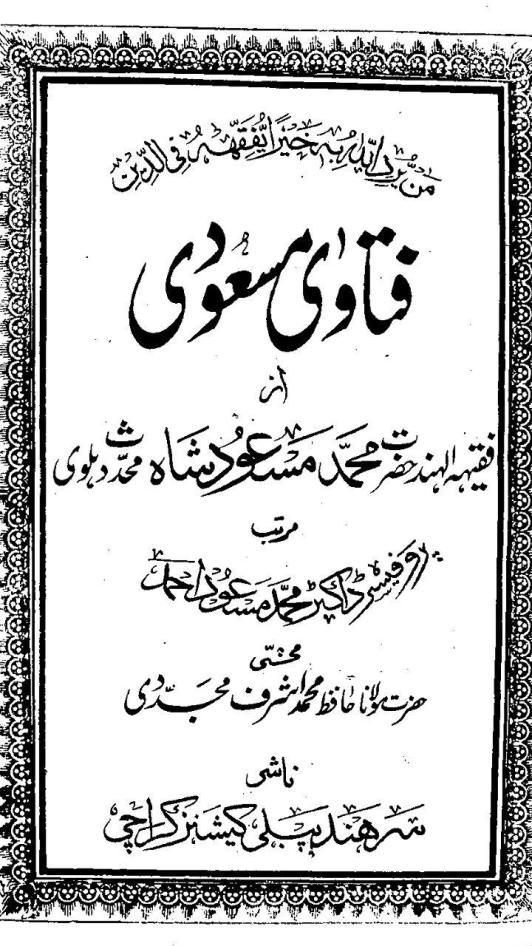 مسعودی