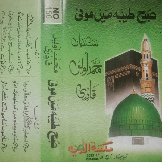 Subah Taibah Main Hoye