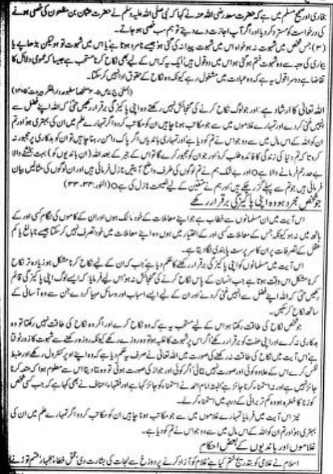 Surah Noor Ayat no 32