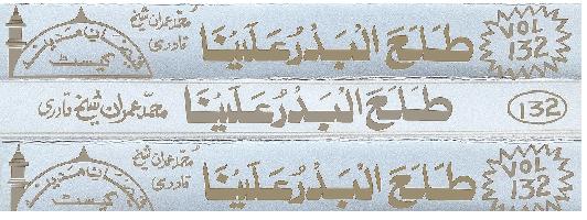 Tala Al Badru Alainaa