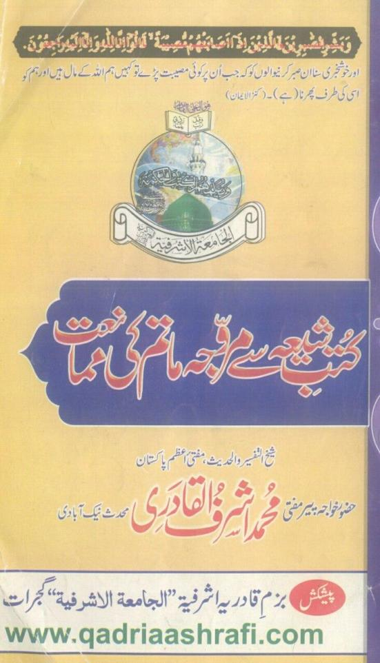 شیعہ سے مروجہ ماتم کی ممانعت
