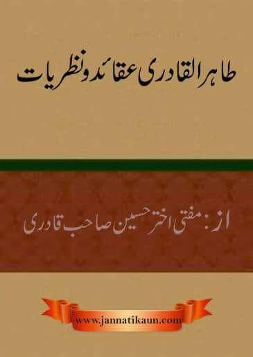 Tahir-ul-Qadri Aqaaid-o-Nazariyat