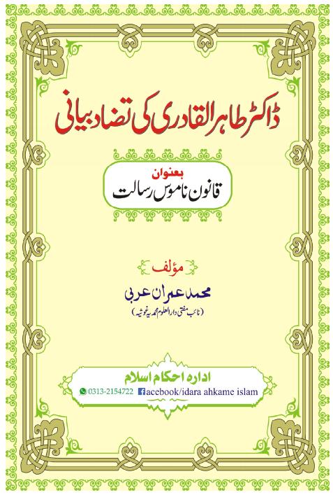 Tahirul Qadri Ki Tazaad beyaniyan By Muhammed Imran Arabi طاہر القادری کی تضاد بیانیاں