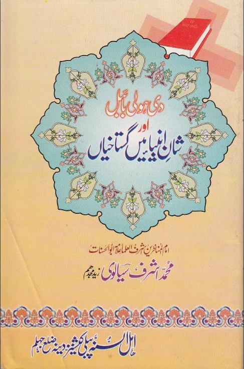The Holy Bible and Shan e Ambiya Main Gustakhiyan by ashraf sialvi
