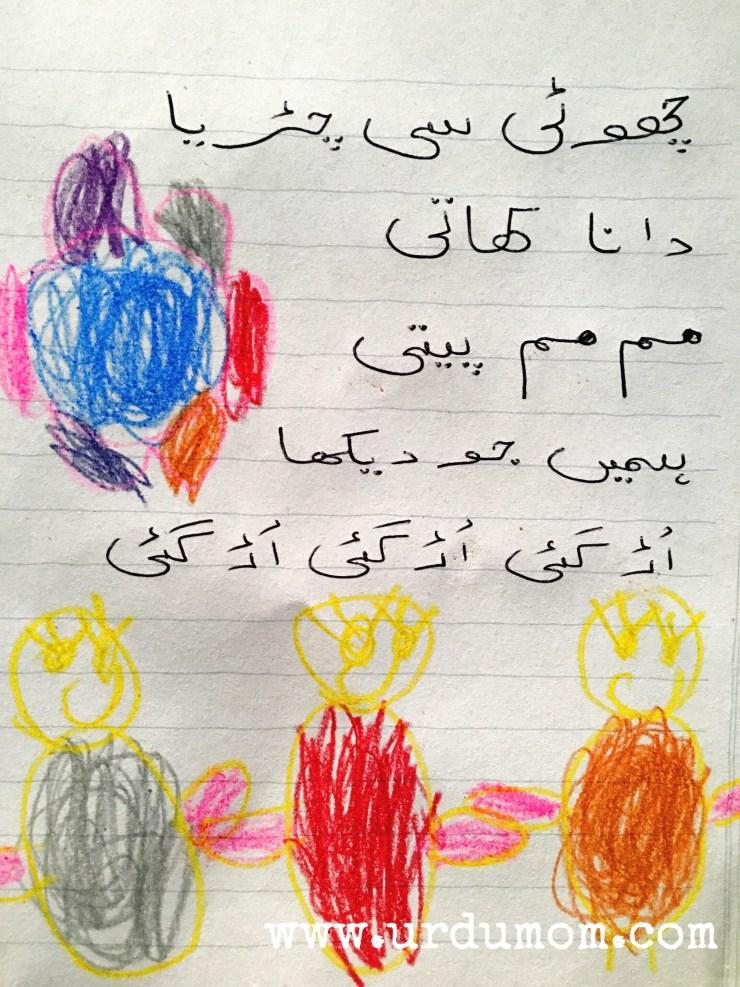 Urdu Games for Toddlers