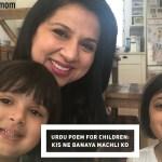 Urdu Poem for Children: Kis Ne Banaya Machli Ko