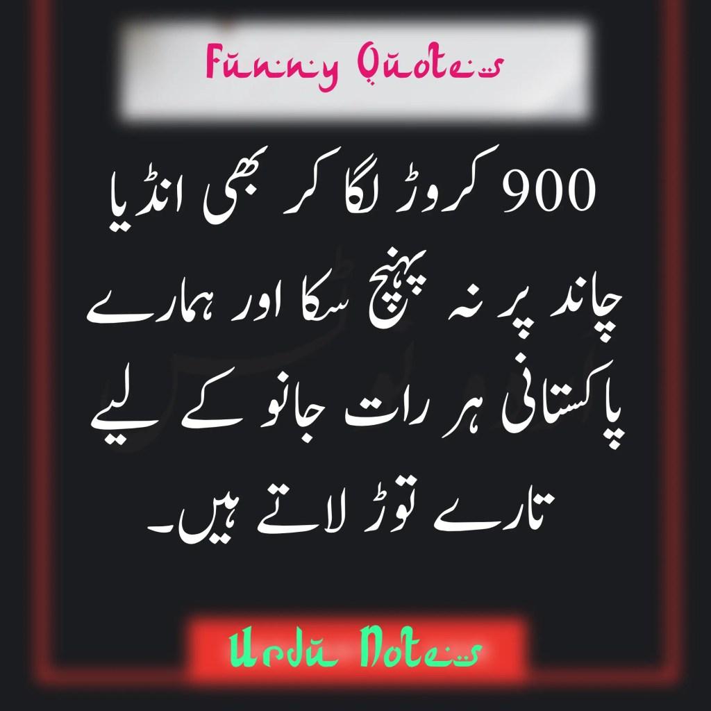 Funny Quotes In Urdu 6