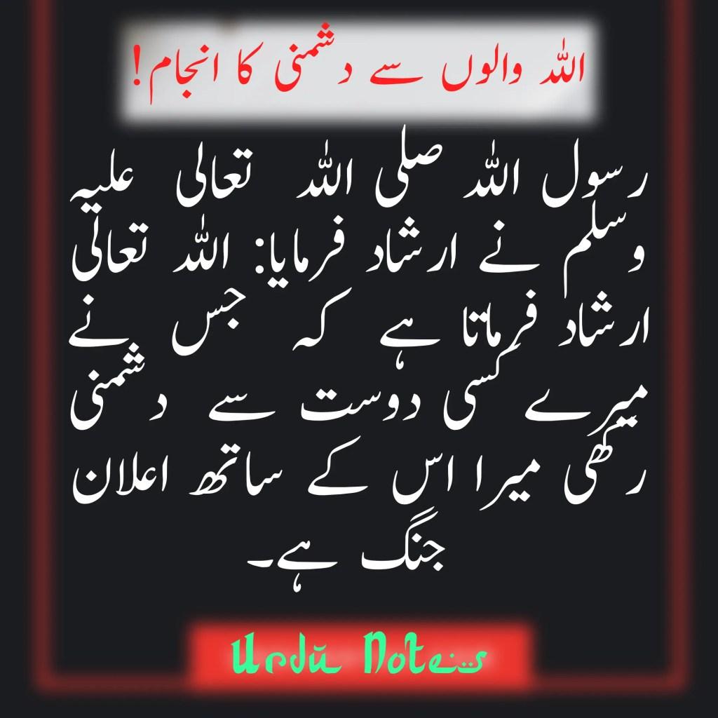 اللہ والوں سے دشمنی کا انجام 1