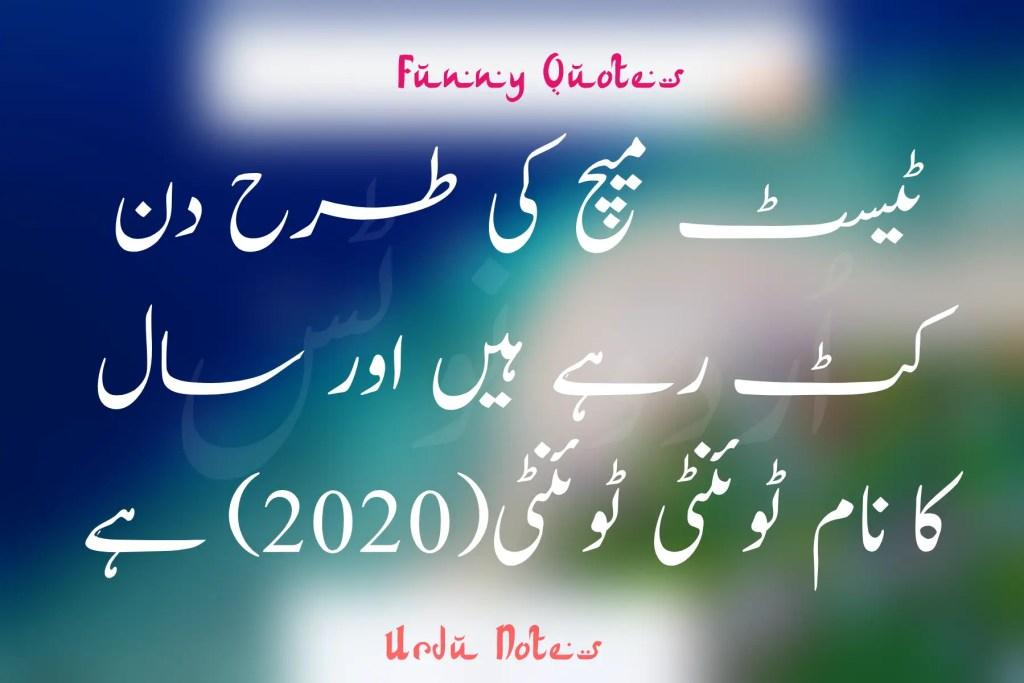 Funny Quotes In Urdu 4