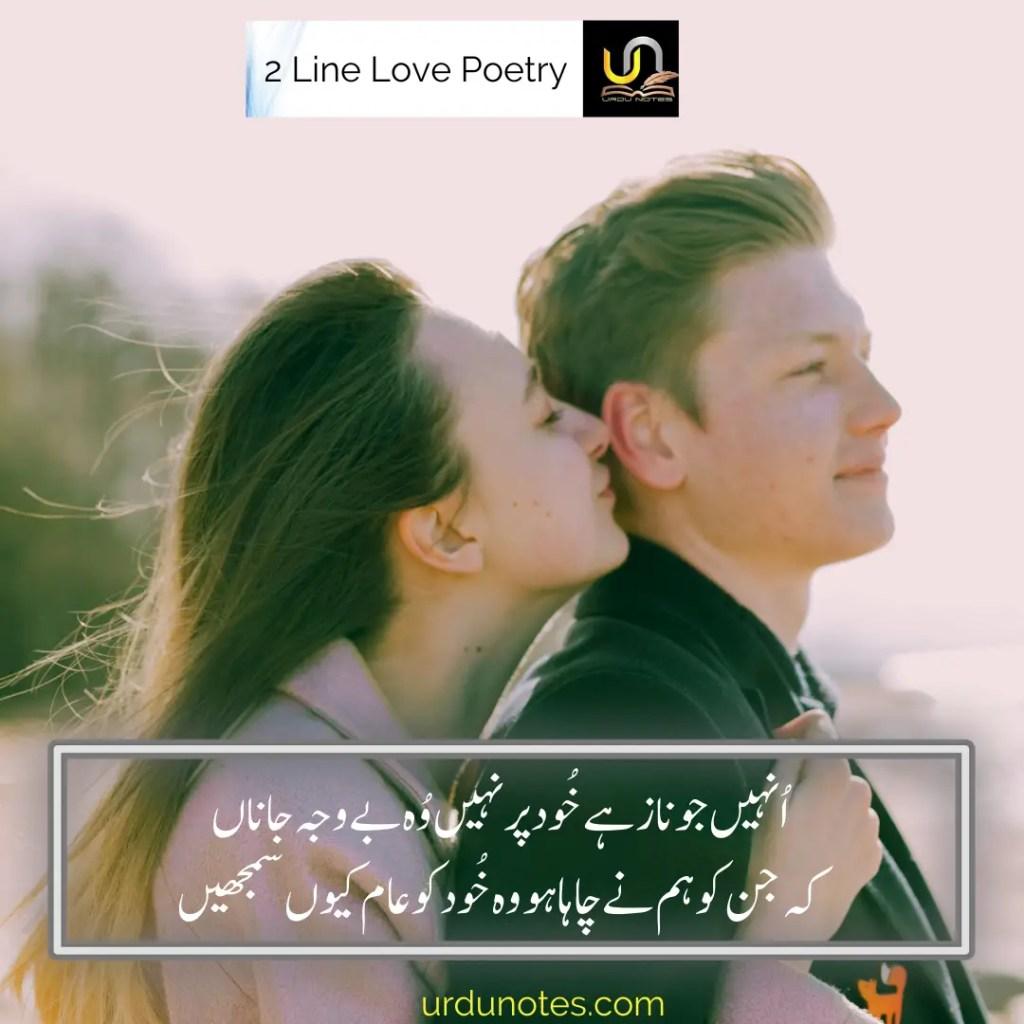 Two Line Love Poetry In Urdu 1