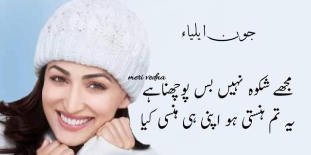 Romantic Poetry | Juan Elia Urdu Love Poetry - Urdu Poetry World,john elia poetry shayad,jaun elia 2 line shayari in urdu