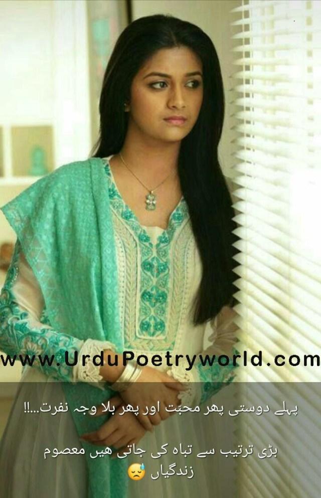 Sad Poetry In Urdu | Urdu Short Poetry - Urdu Poetry World