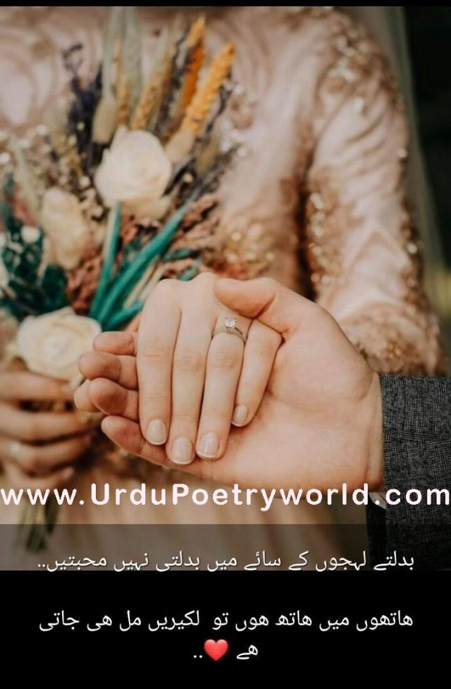 Urdu Sad Poetry | Poetry Pics | Urdu Shayari - Urdu Poetry World