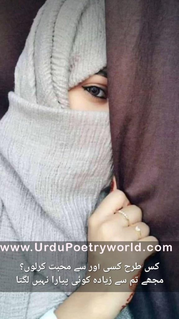 Romantic Shayari | Urdu Shayari Poetry Pics - Urdu Poetry World,Romantic Shayari Pics, Romantic Poetry Images
