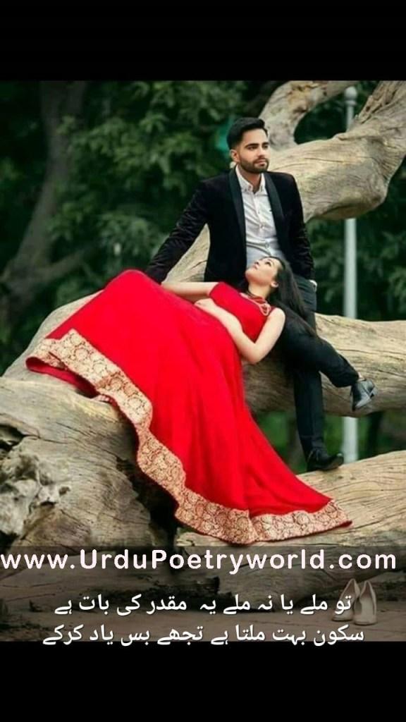 Romantic Poetry Pics | Lovers Poetry |Poetry Pics - Urdu Poetry World, Urdu Romantic Poetry Pics, Lovers Romantic Urdu Poetry Pics
