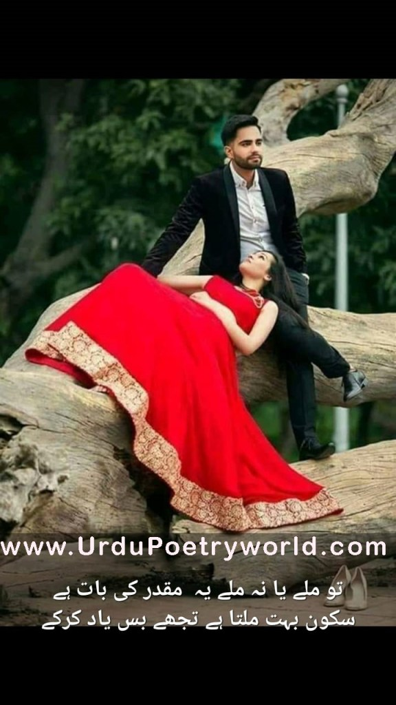 Romantic Poetry Pics | Lovers Poetry |Poetry Pics - Urdu Poetry World, Urdu Romantic Poetry Pics, Lovers Romantic Urdu Poetry Pics