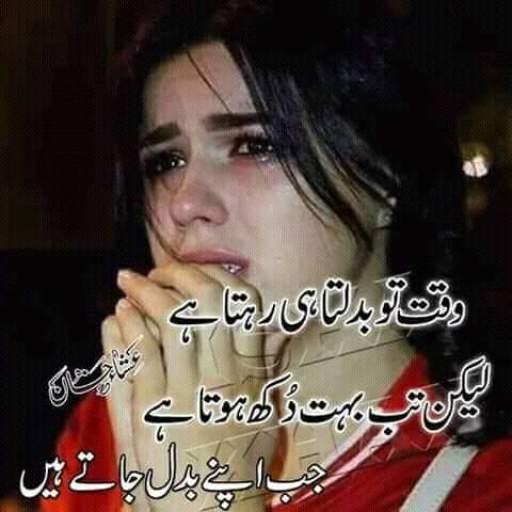 Urdu 4 Lines Romantic Poetry