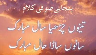 Poetry | Urdu Sad Poetry | New Year Poetry | New Year Sad Poetry | 2 Lines Poetry | Punjabi Poetry - Urdu Sad Poetry,Urdu poetry about friends, Urdu poetry about death, Urdu poetry about mother, Urdu poetry about education, Urdu poetry best, Urdu poetry bewafa, Urdu poetry barish, Urdu poetry for love, Urdu poetry ghazals, Urdu poetry Islamic
