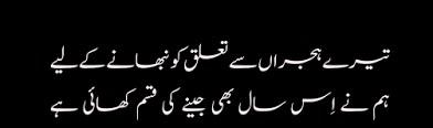 Poetry | Urdu Romantic Poetry | Romantic Urdu Poetry | New Year Poetry | New Year Romantic Poetry | 2 Lines Poetry - Urdu poetry World,Urdu poetry about friends, Urdu poetry about death, Urdu poetry about mother, Urdu poetry about education, Urdu poetry best, Urdu poetry bewafa, Urdu poetry barish, Urdu poetry for love, Urdu poetry ghazals, Urdu poetry Islamic
