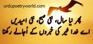 New Year Poetry | New Year Urdu Poetry | New Year Poetry Images | New Year Shayari | New Year Images - Urdu Poetry World,Urdu poetry about friends, Urdu poetry about death, Urdu poetry about mother, Urdu poetry about education, Urdu poetry best, Urdu poetry bewafa, Urdu poetry barish, Urdu poetry for love, Urdu poetry ghazals, Urdu poetry Islamic