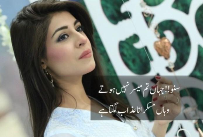 2 Lines Urdu Poetry, Romantic Poetry Images, 2 line urdu poetry romantic,sad poetry in urdu 2 lines for facebook,sad poetry in urdu 2 lines with images