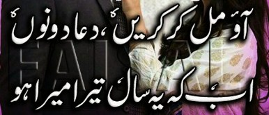 Poetry | New Year | New Year Poetry | New Year Poetry Pics | New Years Poetry | Happy New Year - Urdu Poetry World,Urdu Poetry,Sad Poetry,Urdu Sad Poetry,Romantic poetry,Urdu Love Poetry,Poetry In Urdu,2 Lines Poetry,Iqbal Poetry,Famous Poetry,2 line Urdu poetry,Urdu Poetry,Poetry In Urdu,Urdu Poetry Images,Urdu Poetry sms,urdu poetry love,urdu poetry sad,urdu poetry download,sad poetry about life in urdu