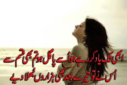 Urdu Sad Poetry Sad Shayari Image Urdu Poetry In English