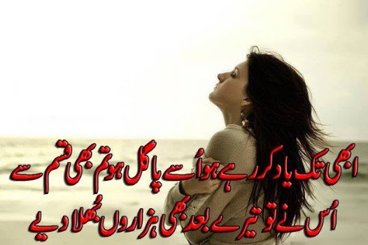 Urdu Sad Poetry Sad Shayari Image Urdu Poetry In English